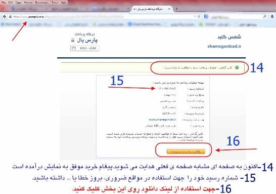 تصویر هفت- صدور شماره رسید پرداخت و کلیک بر روی ورود به صفحه دانلود