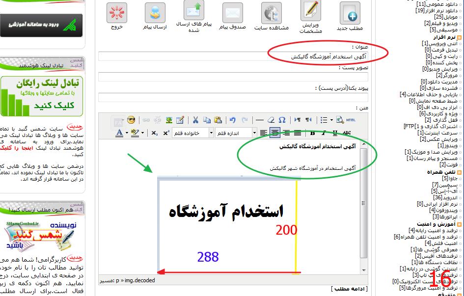 ارسال متن و تصویر آگهی - سایت شمس گنبد
