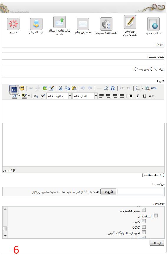 صفحه ارسال مطلب - سایت شمس گنبد