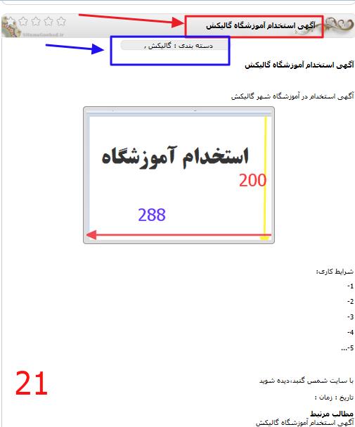 انتشار مطلب در سایت- سایت شمس گنبد