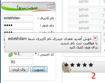 ثبت نام موفق آمیز- سایت شمس گنبد