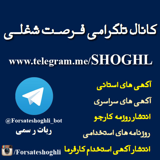 http://up.shamsgonbad.ir/view/1128068/shoghl.jpg