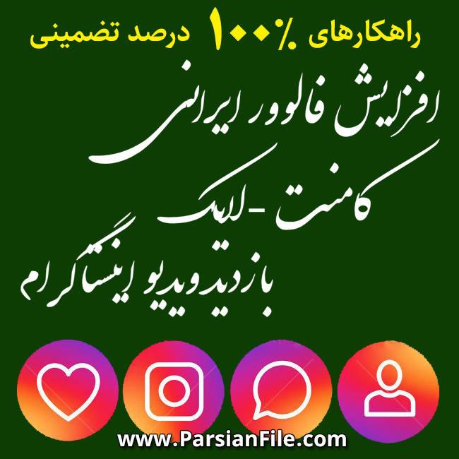 http://up.shamsgonbad.ir/view/1939036/afzayesh-follower.jpg