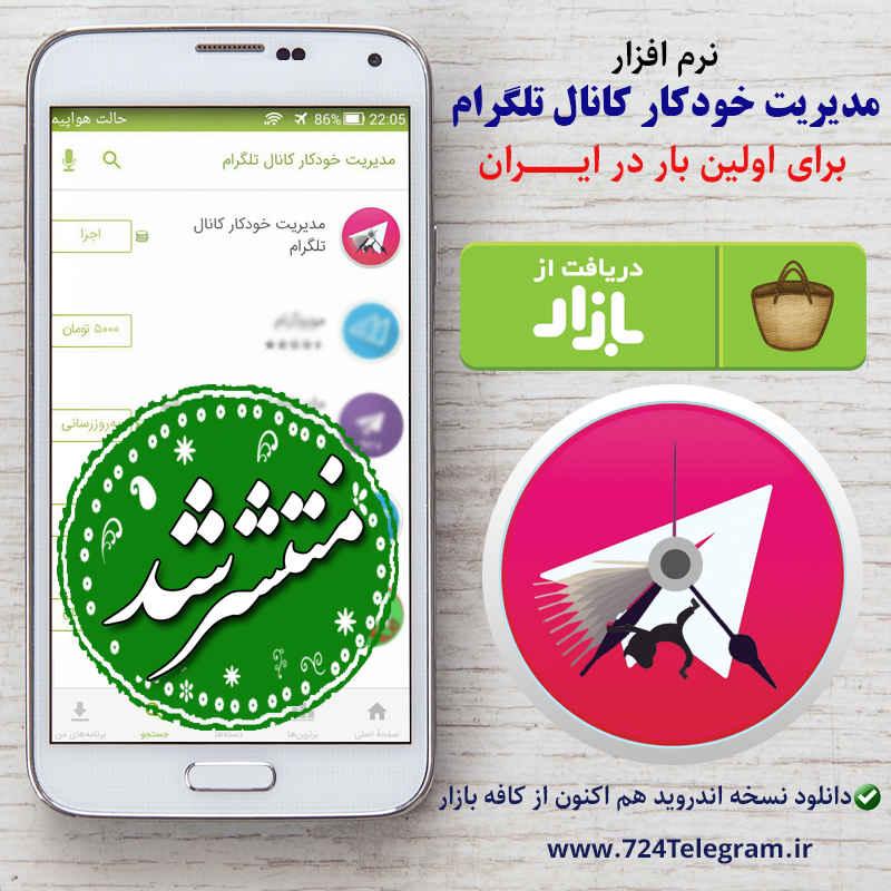 مدیریت خودکار کانال تلگرام