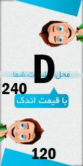 جایگاه D