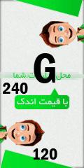 جایگاه G