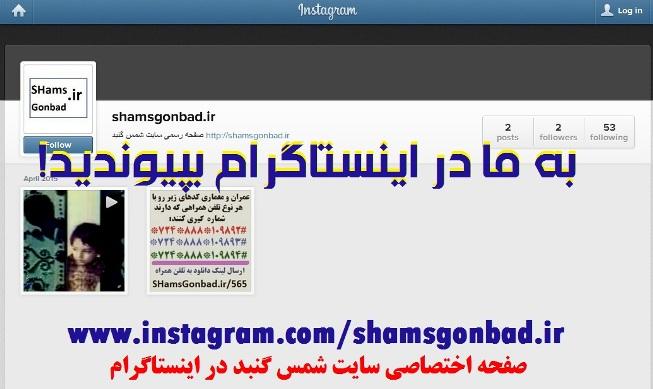 اکانت رسمی سایت شمس گنبد در اینستاگرام